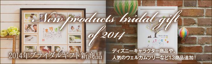 2014年ブライダルギフト新商品のご紹介