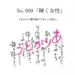 LP-1009