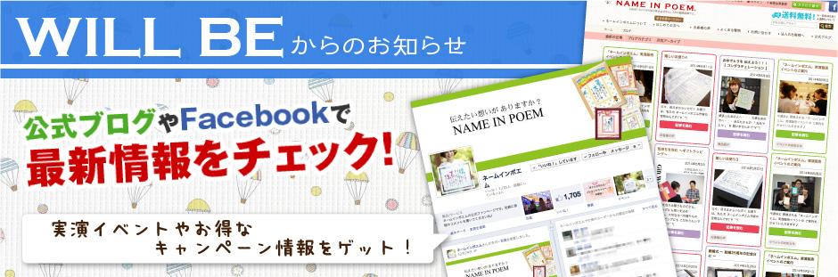 WILL BEからのお知らせ Facebookやスタッフブログで最新情報をチェック!